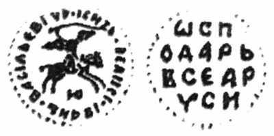 Русское Царство. Иван III Васильевич Великий. 1462-1505. Денга. Ю. Obv: Всадник с саблей вправо. КНЗЬ ВЕЛIK ИВАНЪ ВАСIЛЕВИЧ. Ю. Rev: WСПОДАРЬ ВСЕЯ РУСИ. Ag. 0.78 g. Conros: Д33/11.1. VF