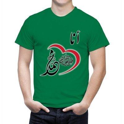 T-shirt i ♥ mohamed ﷺ - Vert-XL