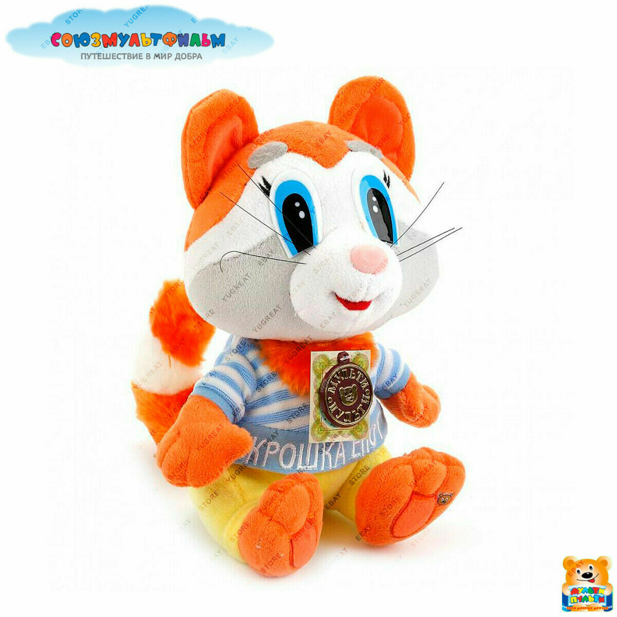 """MULTI PULTI """"LITTLE RACCOON"""" Plush, Russian Toy, Sound, Cartoon Character, 10"""""""