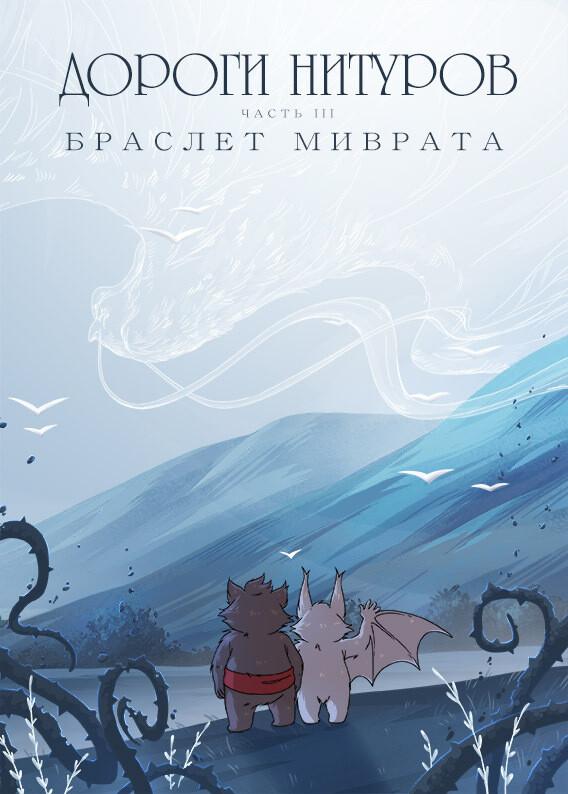 """Комикс """"Дороги Нитуров. Часть 3. Браслет Миврата"""""""