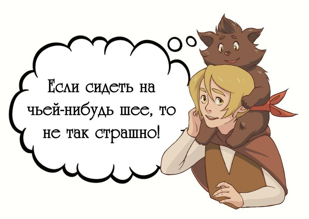 """Открытка """"Топ и Дирон"""""""