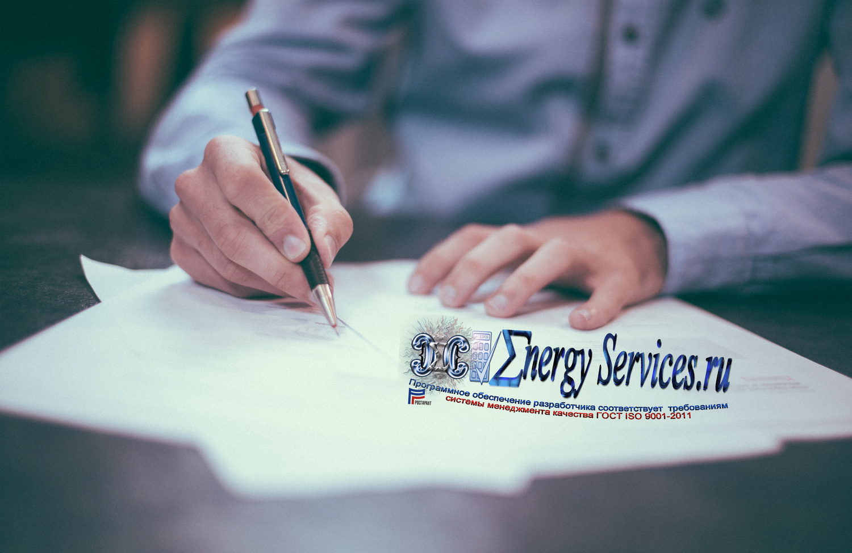 Подготовка документов для тарифа регулируемой организации