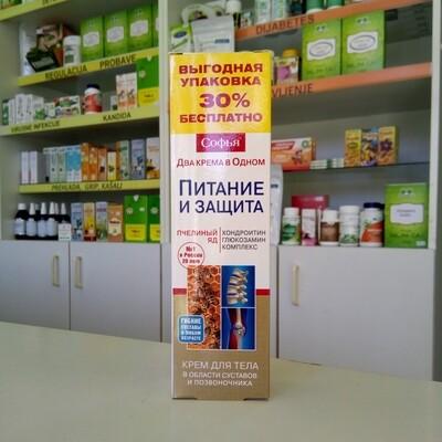 Sofija Krem PČELINJI OTROV + glukozamin hondroitin kompleks 125 ml