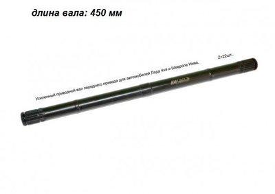 Усиленный Вал  привода передних колес для Среднего Лифта подвески. Удлинены на 10 мм (450 мм)