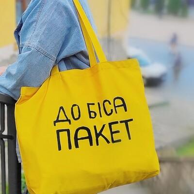 Эко сумка Market MAXI До біса пакет KOTX_20A006