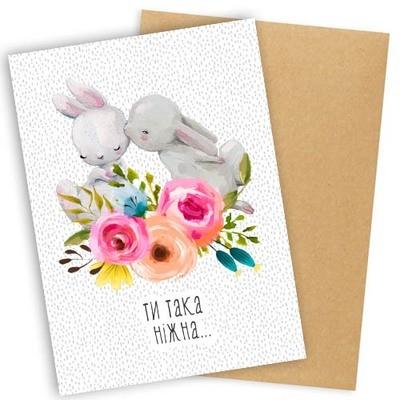 Открытка с конвертом Ти така ніжна OTK_19F028_UKR