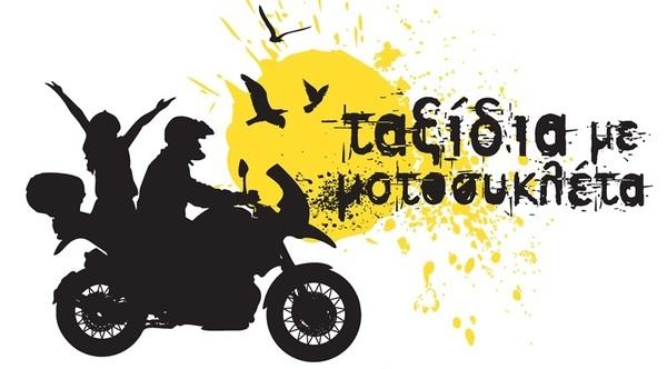 Odyssey - Ταξίδια με μοτοσυκλέτα