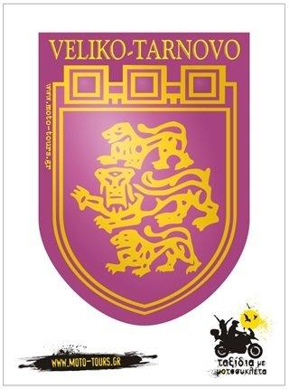 Αυτοκόλλητο Veliko Tarnovo (BG)