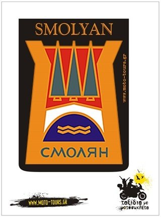 Αυτοκόλλητο Smolyan (BG)