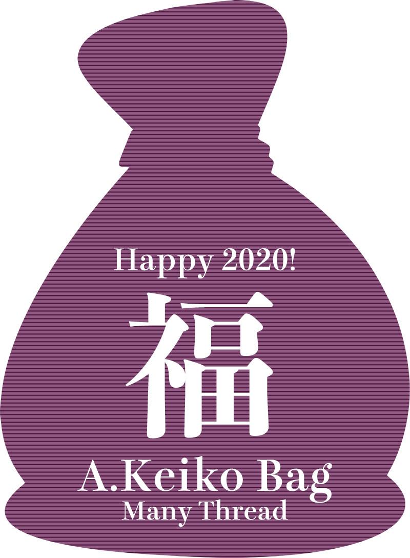Sashiko Fukubukuro 2020 | A. Keiko Bag