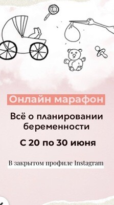 Доступ к материалам  марафона «Планирование беременности» до 1.08.2020