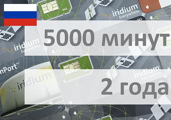 Услуги связи - Электронный ваучер Iridium 5000 минут 2 года (только РФ)