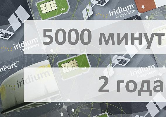 Услуги связи - Электронный ваучер Iridium 5000 минут 2 года