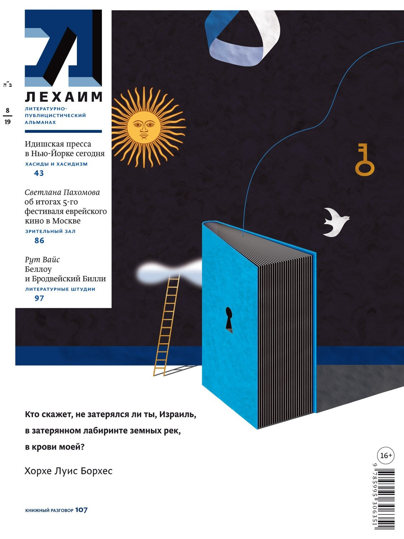 """""""Лехаим"""" № 08/2019 (328)"""