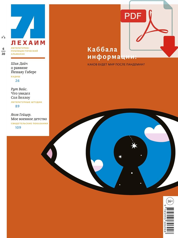 "Электронный (pdf) ""Лехаим"" № 6/2020 (338)"