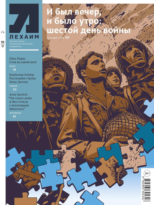 """""""Лехаим"""" № 6/2017 (302)"""