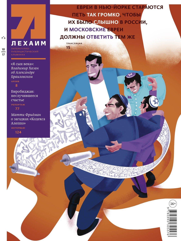 """""""Лехаим"""" № 10/2017 (306)"""