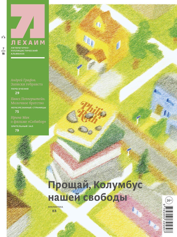 """""""Лехаим"""" № 07/2018 (315)"""