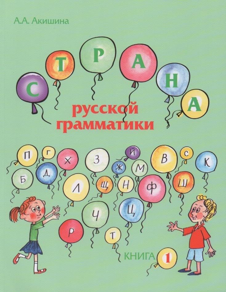 Akishina, Alla. World of the Russian Grammar. Book One ISBN 9785883372437