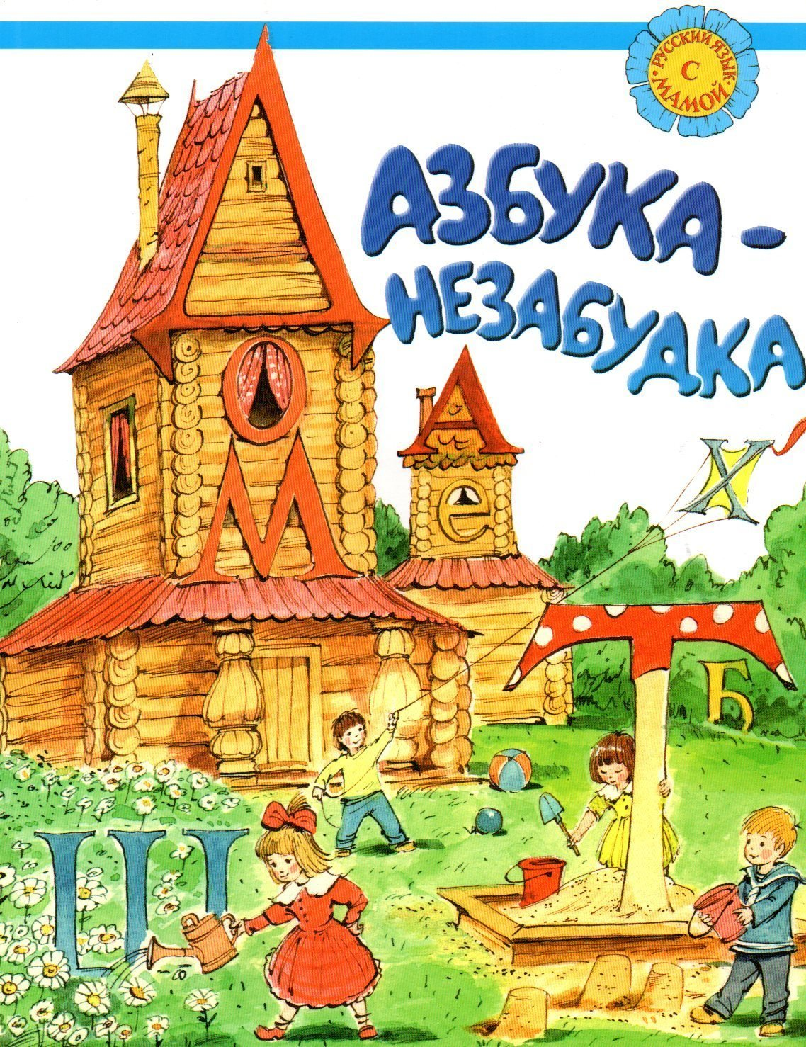 Klementeva, Tatyana. Azbuka-Forget-me-not. Learn Russian with Mom Series ISBN 9785883370051