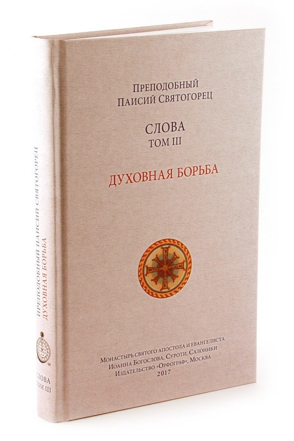 Spiritual Counsels of Elder Paisios III: Spiritual Struggle (in Russian). Слова. Том 3. Духовная борьба