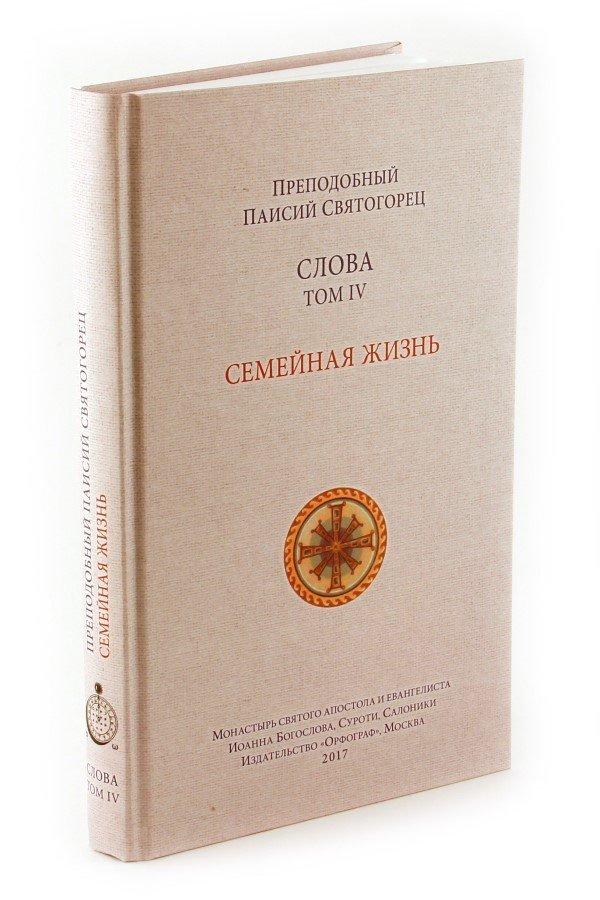 Spiritual Counsels of Elder Paisios IV: Family Life (in Russian). Слова. Том 4. Семейная жизнь