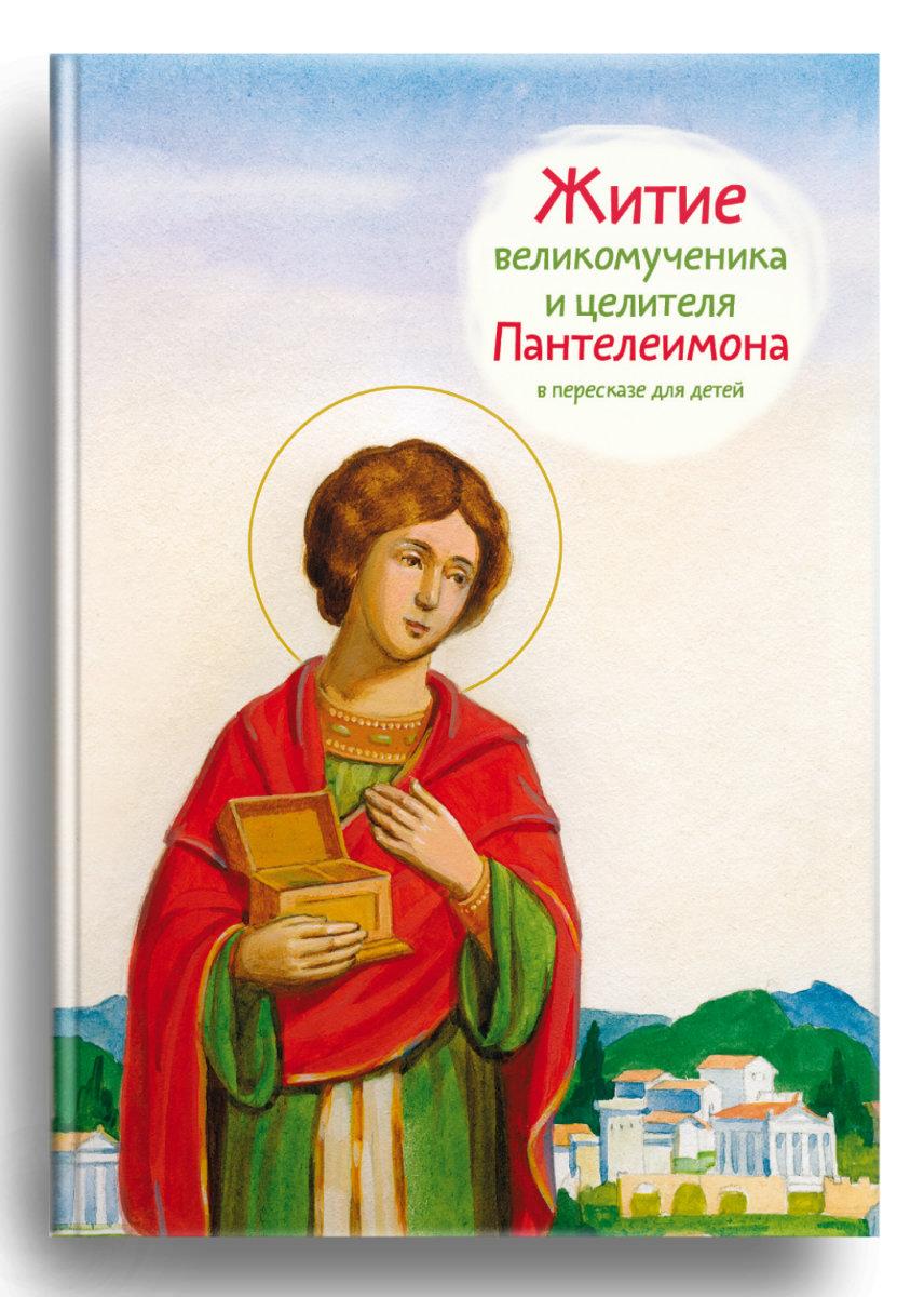 Life of Saint Panteleimon for Kids  (in Russian).  Житие великомученика и целителя Пантелеимона в пересказе для детей
