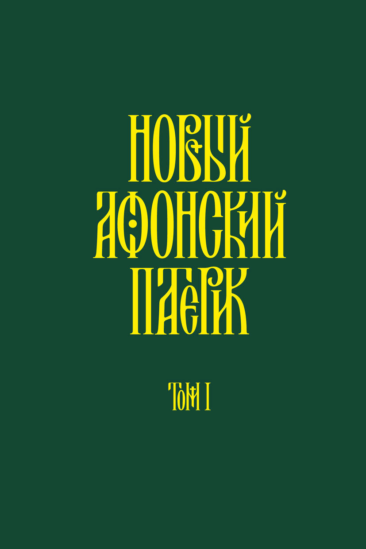 Новый Афонский патерик. В трех томах. Том I. Жизнеописания