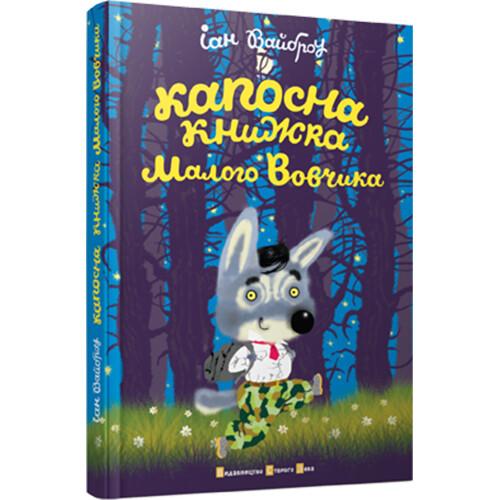 Книга «Капосна книжка Маленького Вовчика»