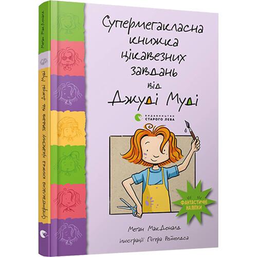 Книга «Супермегакласна книжка цікавезних завдань від Джуді Муді»