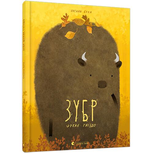Книга «Зубр шукає гніздо»