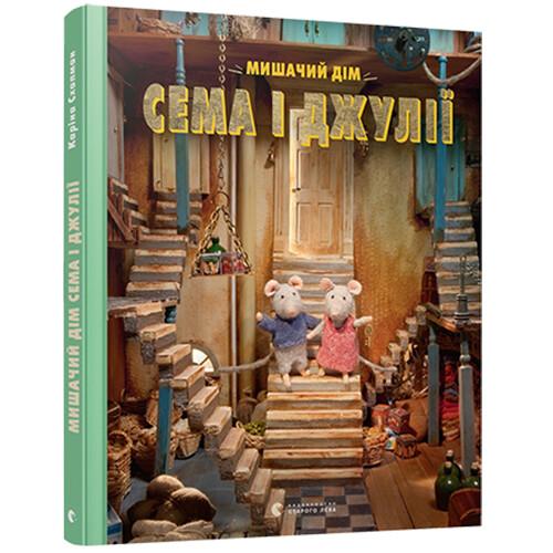 Книга «Мишачий дім Сема і Джулії»
