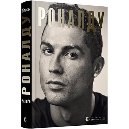 Книга «Роналду»