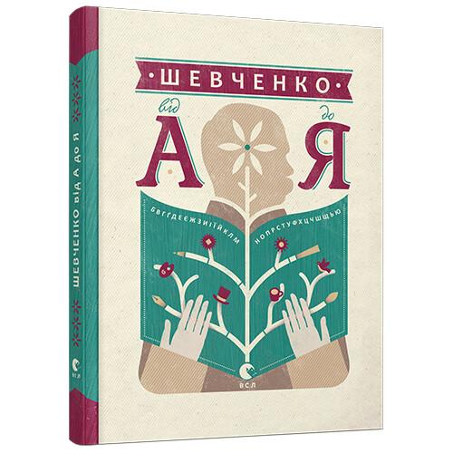 Книга «Шевченко від А до Я»