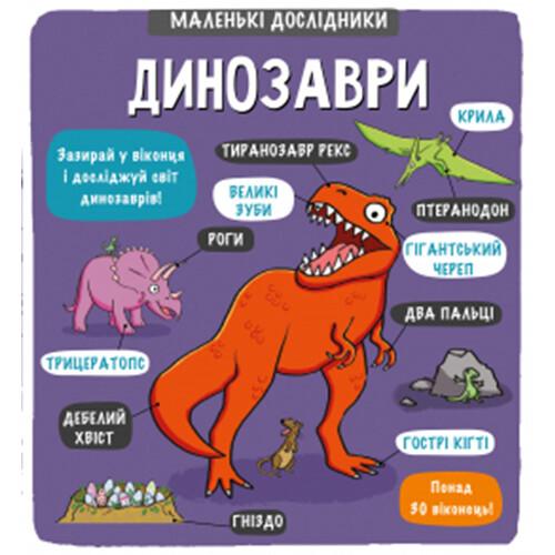 Книга «Маленькі дослідники: Динозаври» Р. Мартін