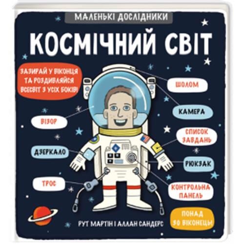 Книга «Маленькі дослідники. Космічний світ» Р. Мартін