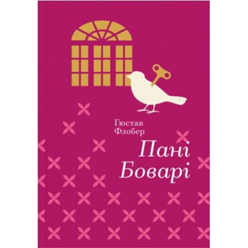 Книга «Пані Боварі» Г. Флобер