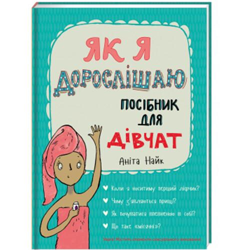 Книга «Як я дорослішаю (для дівчат)» А. Найк