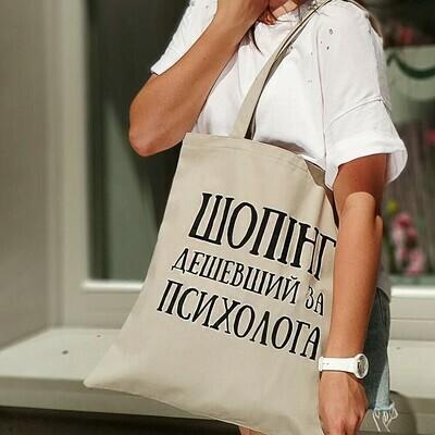 Еко-сумка «Market» Шопінг дешевший за психолога