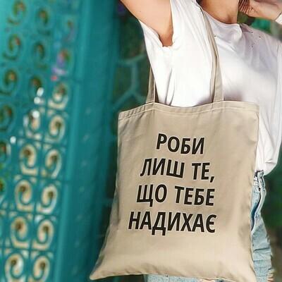 Еко-сумка «Market» Роби лиш те, що тебе надихає