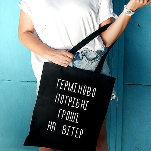 Еко-сумка «Market» Терміново потрібні гроші на вітер