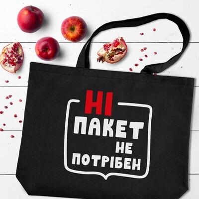 Еко сумка «Market MAXI» з принтом Ні, пакет не потріібен