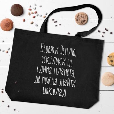 Еко сумка «Market MAXI» з принтом Бережи Землю