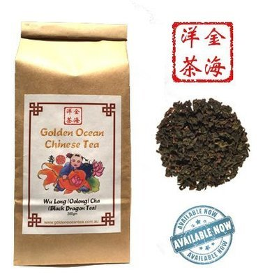 Oolong Cha (Black Dragon Tea) 200gm