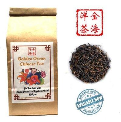 Jin Jun Mei Cha (Gold Beautiful Eyebrow Tea) 150gm