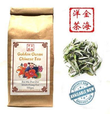 Bai Mu Dan Cha (White Peony Tea) 150gm