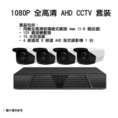 自選 1-8 鏡頭 CCTV DIY 套裝