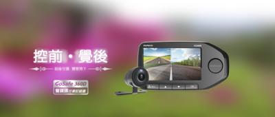 PAPAGO GoSafe360D (GS360D) Car Dash Camera (dual camera) 全高清雙鏡行車記錄儀