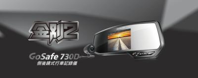 PAPAGO GoSafe 730D WiFi (GS 730D WiFi) Dual Car Dash Camera (dual camera)  超高清後鏡式行車記錄儀 (雙鏡頭)