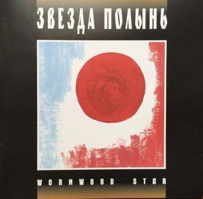 CD Duo Zikr «Звезда полынь» 12+
